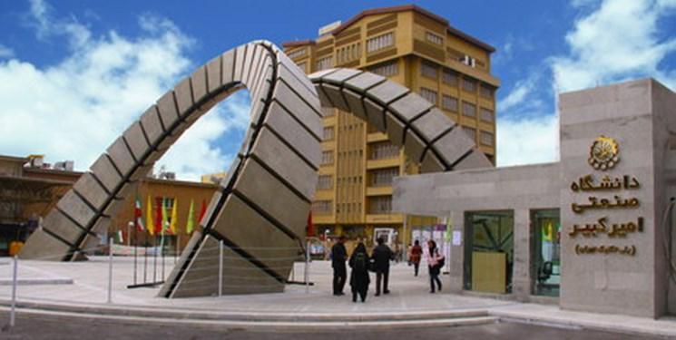 راه اندازی دومین برج فناوری دانشگاه صنعتی امیرکبیر
