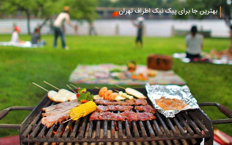 برای پیک نیک نزدیک تهران کجا بریم؟