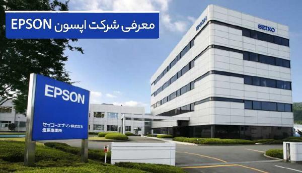 اپسون Epson؛ معرفی شرکت اپسون
